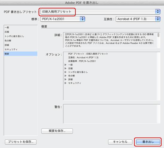pdf 印刷ダイアログプリセット 変更できない