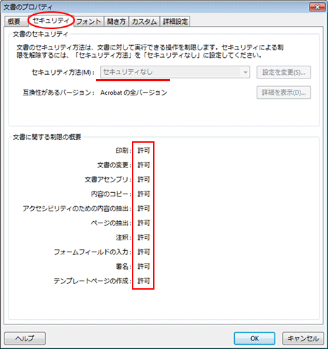 印刷 adobe pdf 印刷できない : Adobe Acrobat では「セキュリティ ...